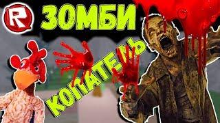 Роблокс СИМУЛЯТОР ЗОМБИ КОПАТЕЛЯ = ROBLOX по русски