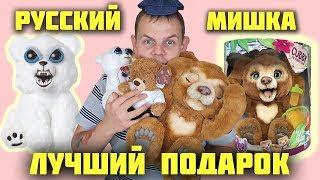 furReal Friends Русский мишка / ТОП НОВОГОДНИХ ПОДАРКОВ 2