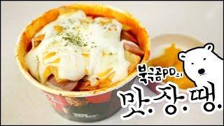 편의점 베스트셀러 마크정식 리뷰 - 북극곰PD의 맛.장.땡. #9