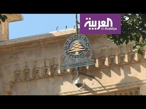 -عاصفة كاملة- تهدد لبنان في السياسة والأمن والاقتصاد  - 19:53-2019 / 1 / 13