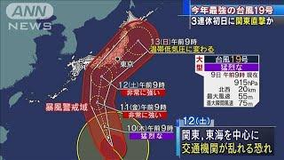 今年最強の台風19号 3連休初日に関東直撃の恐れ(19/10/09)
