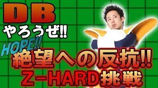 ベジータが『DB』に挑戦! 今回は『絶望への反抗!!』イベントZ-HARDに挑...