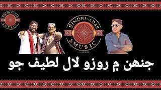 Sindhi karaoke Hojamalo Music with lyrics