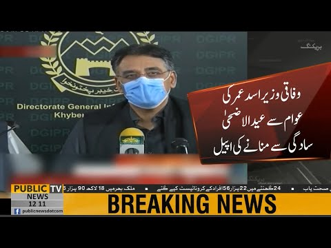 Asad umar appeals to the nation to celebrate Eid with simplicity | SOPs need to be followed