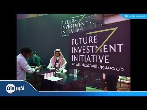 إنطلاق مبادرة مستقبل الإستثمار في الرياض  - نشر قبل 4 ساعة