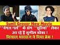 'Dangal Girl' Sanya Malhotra के संग 'CHURIYAN' लेकर आ रहे हैं Sunil Grover - Vishal Bhardwaj Movie !