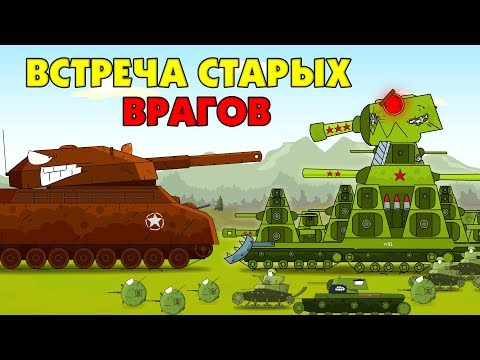 Встреча старых врагов - Мультики про танки