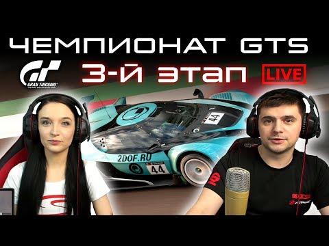 GTS   3-й ЭТАП   ONBOARD   ESPORTS