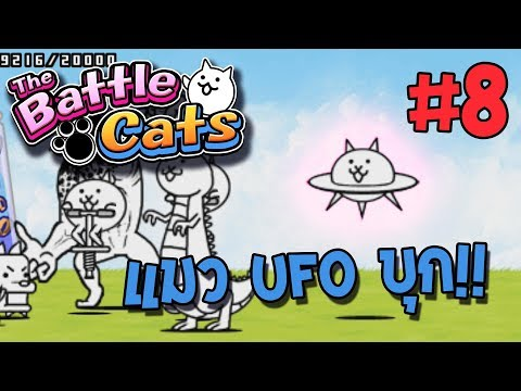 The Battle Cats #8 - แมว UFO บุก!! [mobile game]