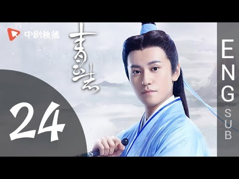 The Legend of Chusen (青云志) - Episode 24 (English Sub)