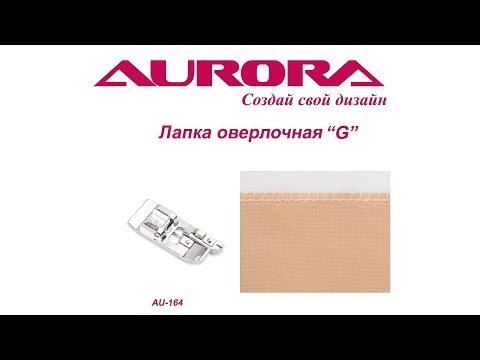 """Лапка оверлочная """"G"""" Aurora, арт. AU - 164"""