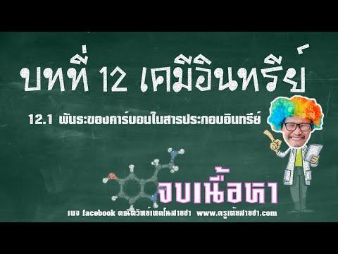 12.1 พันธะของคาร์บอนในสารประกอบอินทรีย์ บทที่ 12 เคมีอินทรีย์ เคมีเล่ม 5 ชั้นมัธยมศึกษาปีที่ 6