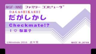 アニメ 『だがしかし』OPテーマ【Checkmate!?】/MICHI を ファミコン8bit音源化したものです。矩形波のみです。 うまい棒は「なっとう味」推し。...