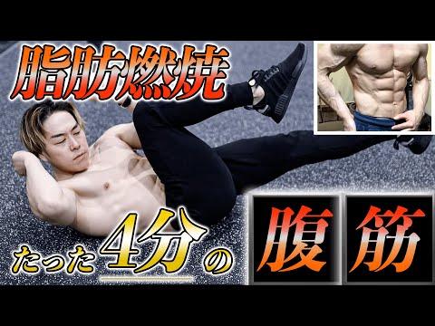 【脂肪燃焼効果絶大】腹回り全体を引き締める4分間のHIITトレーニング!