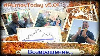 Как тебя могут обмануть? Мнение о рынке Пока торгуешь - зарабатываешь #PurnovToday v5.01