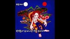 블락비 Block B 지코 ZICO 날 (Feat. JTONG) 가사