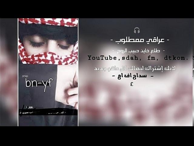عراقي مطلوب طلع خاين حبيب الروح جان يقول احبك حيل بطيئه Youtube