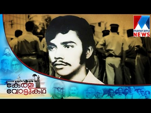 Rajan Murder case that uplift Karunakaran's reign | Manorama News