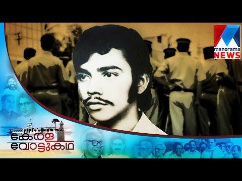Rajan Murder case that uplift Karunakaran's reign | Manorama News
