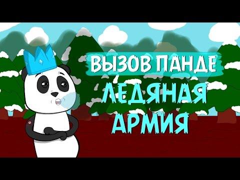видео: Вызов Панде: ледяная армия в dota 2