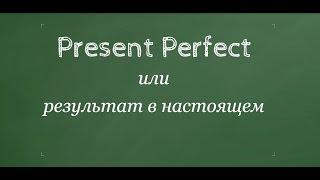 14. Present Perfect или результат в настоящем