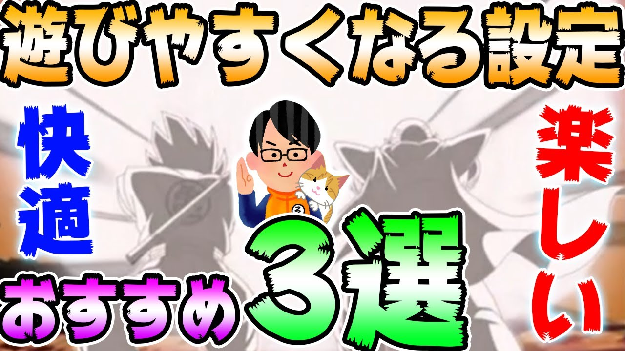 【ドッカンバトル】プロの設定を大公開!最初にやっておきたいドッカンバトルの初期設定!初心者向け解説 Dragon Ball Z Dokkan Battle ソニオTV