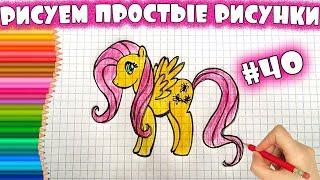 простой рисунок #40. Как нарисовать Пони Флаттершай. Рисунки девочкам для срисовки в ЛД