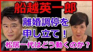 船越英一郎、離婚調停を申し立て!松居一代はどう動くのか? 関連動画 ...