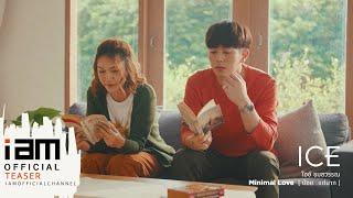 Minimal Love (น้อย…แต่มาก) - ไอซ์ ธมลวรรณ [Official Teaser]