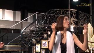 ミュージカル『サンセット大通り』稽古場映像が届きました! 2015年7月4...