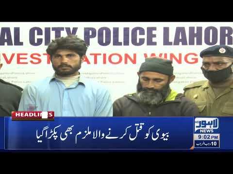 Lahore News HD | 09 PM Headlines | 22 Feb 2021