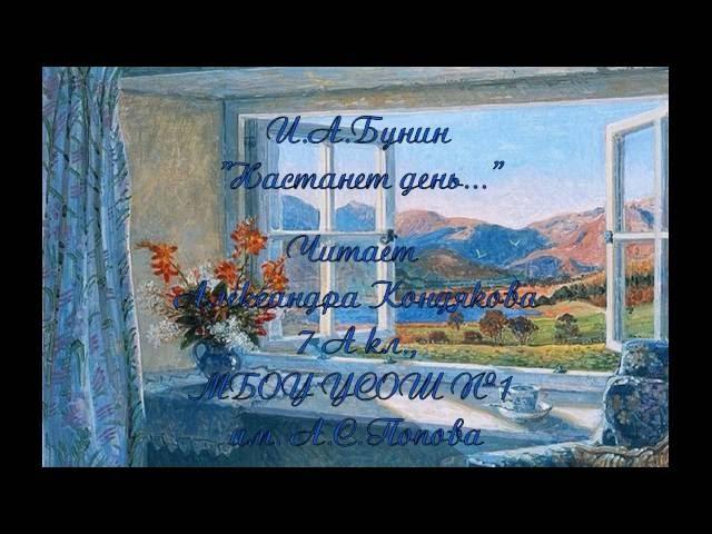Изображение предпросмотра прочтения – АлександраКондякова читает произведение «Настанет день - исчезну я» И.А.Бунина