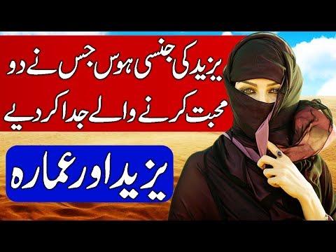 Story of Yazid (Yazeed) and Ammara in Urdu & Hindi