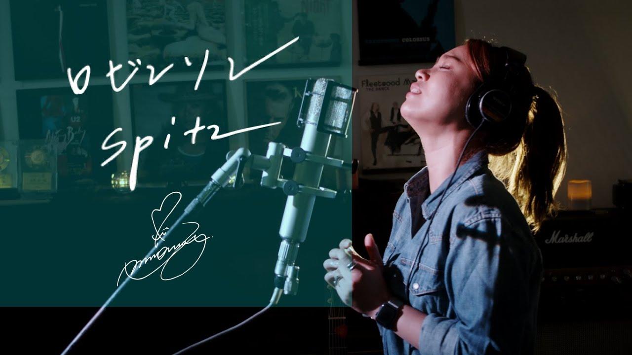 ロビンソン [Robinson] / スピッツ [Spitz] Unplugged cover by Ai Ninomiya