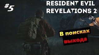 resident evil revelations 2 #5 В поисках выхода(, 2017-01-27T14:37:09.000Z)