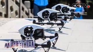 [中国新闻] 外媒热议两会 新技术助力中国抗疫 | CCTV中文国际