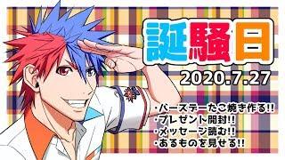 【2020/7/27】やるぜ誕騒日うおおおおおおおおおおおおおおおおお!!!!!!!!!!!!!!!!!!!!!!!!!!【青道アカト】