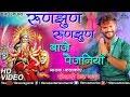 रूणझुण रूणझुण बाजे पैजनियॉ    Runn Jhun Baje   Latest Bhojpuri Devi Geet 2017   Khesari Lal Yadav