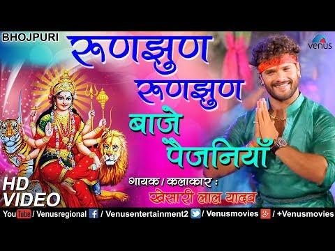 रूणझुण रूणझुण बाजे पैजनियॉ  | Runn Jhun Baje | Latest Bhojpuri Devi Geet 2017 | Khesari Lal Yadav