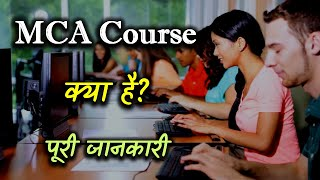 What is MCA Courses With Full Information? – [Hindi] – Quick Support