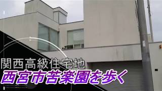 関西高級住宅地 西宮市苦楽園六番町を歩く