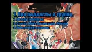DC comics corporation: Подкаст #1 (Архив. Лучше не смотрите.)