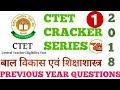 CTET CRACKER SERIES 2018 PART-1 || TEJ TUBE
