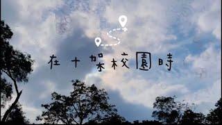 Publication Date: 2021-06-21   Video Title: 在十架校園時(2020畢業歌)