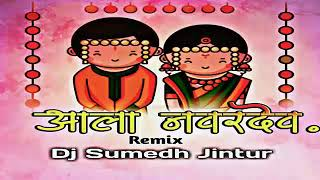 Ala Navardev Dj Sumedh Jintur Mp3 Song Download