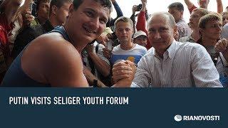 Putin visits Seliger youth forum