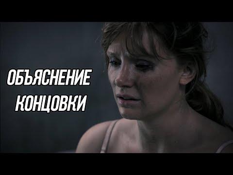 Черное Зеркало - 3 сезон 1 серия - объяснение концовки («Нырок»)