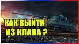World of Tanks КАК ВЫЙТИ ИЗ КЛАНА / КЛАН WOT / ВЫХОД ИЗ КЛАНА WOT