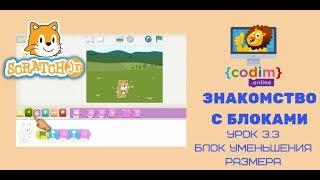 Scratch Junior уроки для дошкольников - Урок 3.3 - Блок уменьшения размера