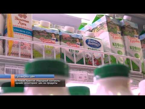 В Новом Уренгое «Народный контроль» провёл мониторинг цен на продукты.